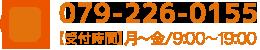 TEL:079-226-0155 受付時間:月~土9:00~19:00